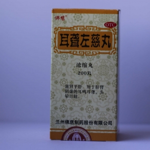 Эрминцзоцывань Er Ming Zuo Ci Wan (Эрлун Цзоцы вань Erlong zuoci wan)