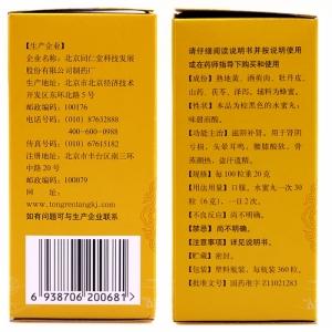 Tongrentang Liuwei Dihuang
