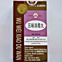 Увэй сяоду вань Wuwei Xiaodu Wan