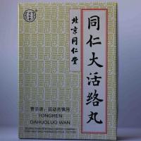 Дахоло вань ( Dahuoluo wan)